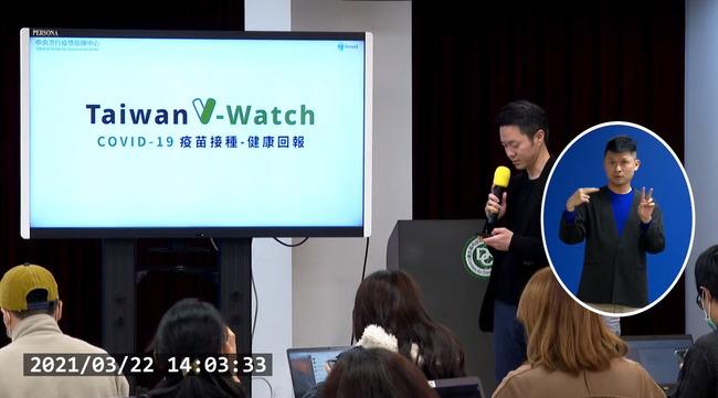 「Taiwan V-Watch」新冠疫苗接種回報系統上線 | 華視新聞