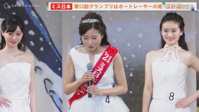 2021日本小姐出爐 22歲女大生奪冠 | 華視新聞