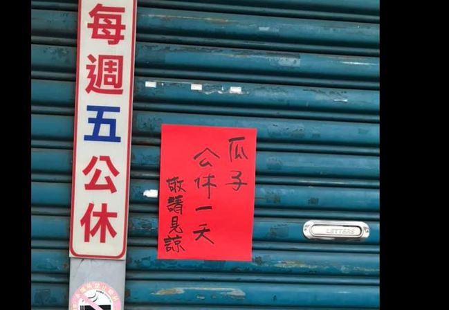 店家公休鐵門寫「瓜子」什麼意思?內行唸出來秒懂   華視新聞
