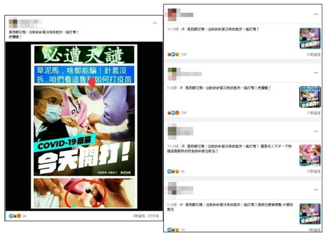 蘇揆打疫苗「針套」沒拔遭疑假打 查核中心證:假訊息 | 華視新聞