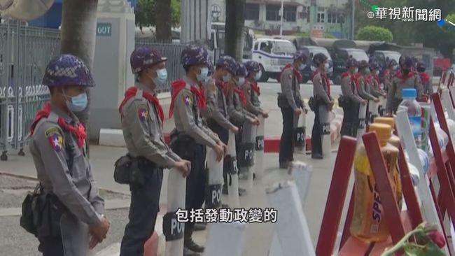緬甸軍事政變 國際喊制裁「緬軍企業」   華視新聞