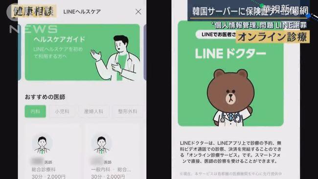 個資外洩中國隨意看? LINE社長道歉   華視新聞
