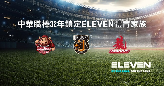 Eleven Sports中止3網路平台轉播中職:未簽約無斷訊問題 | 華視新聞
