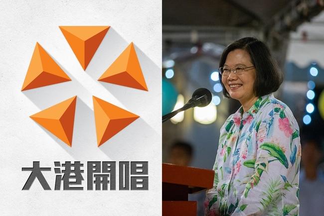 國務繁忙 總統府:蔡英文將不會出席「大港開唱」 | 華視新聞
