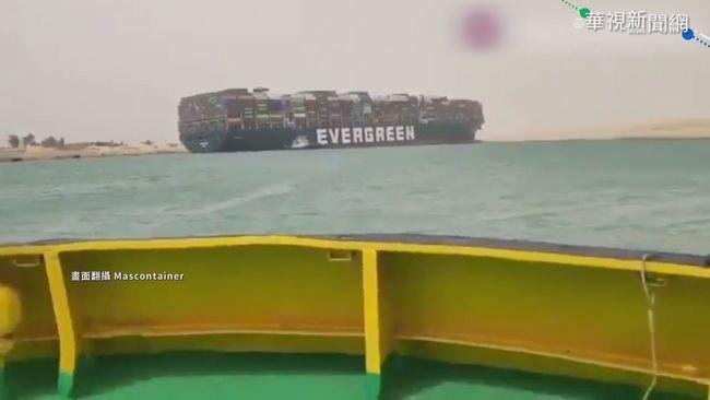 長榮貨櫃輪卡航道 蘇伊士運河「塞船」   華視新聞