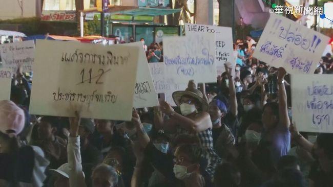 泰示威者要求改革王室 釋放囚禁領袖   華視新聞