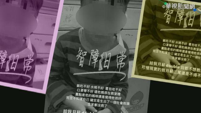 離譜幼師貼童照霸凌羞辱 園方:已解聘   華視新聞