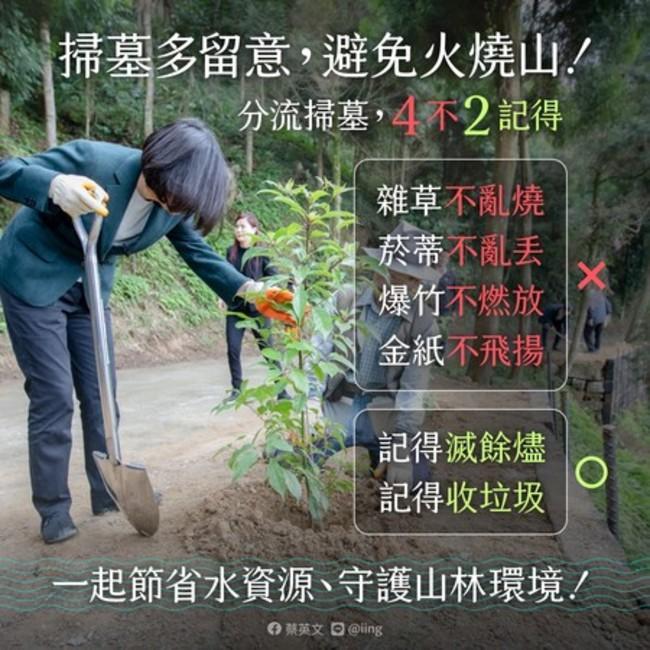 清明掃墓潮下週將湧 蔡英文呼籲:4不2記得   華視新聞