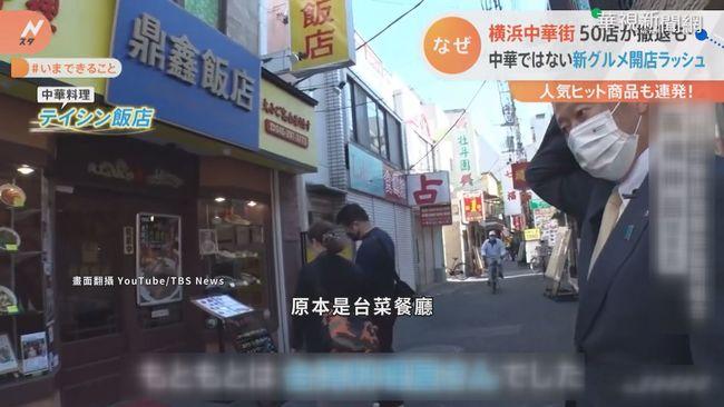 疫情重創日本橫濱中華街 店面大洗牌 | 華視新聞