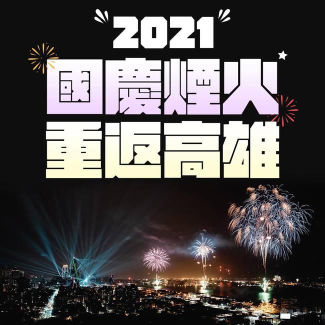 目標超越雪梨煙火!2021國慶煙火確定「高雄舉辦」 | 華視新聞