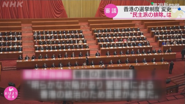 人大審議港區選制修改 擴張親中勢力 | 華視新聞