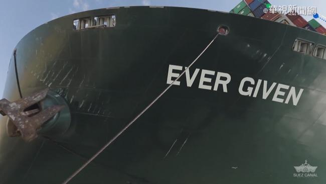 長賜輪擱淺超過5天 終於移動17米! | 華視新聞