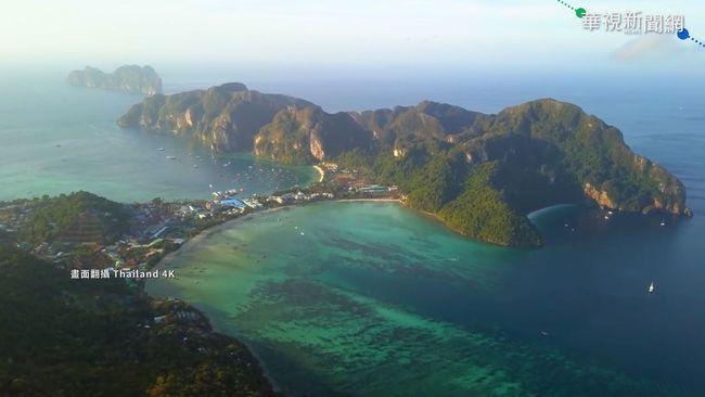 泰國普吉島救觀光 7月推「沙盒計畫」   華視新聞