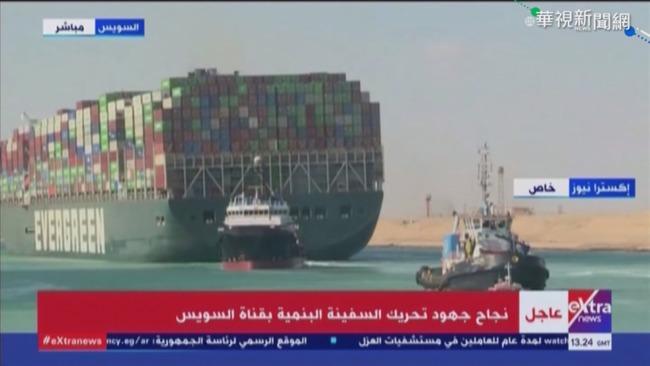 長賜輪重獲自由! 蘇伊士運河恢復通行 | 華視新聞