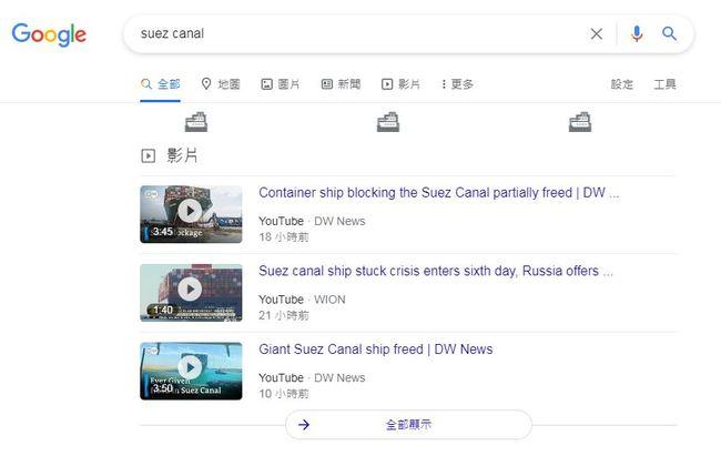 慶祝蘇伊士運河恢復運行!Google搜尋打2關鍵字藏驚喜 | 華視新聞