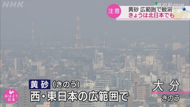 沙塵侵襲日本 能見度不足5公里 | 華視新聞