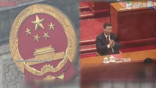人大通過新選制 香港民主恐遭閹割 | 華視新聞