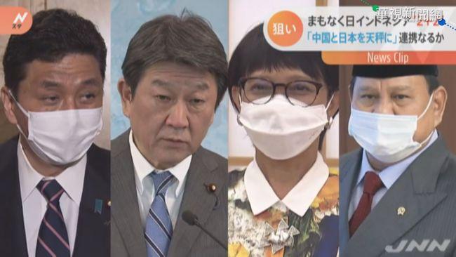 日本.印尼2+2會談 可望敲定武器輸出 | 華視新聞