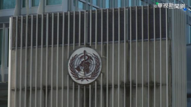 疫源報告受限中數據 世衛調查再惹議   華視新聞