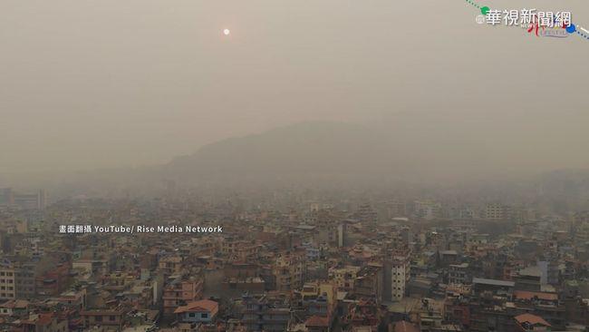 首都PM2.5超標 尼泊爾全國停課4天   華視新聞