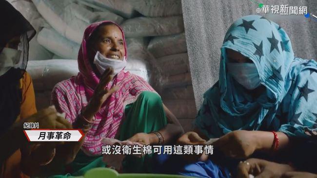 難取得生理用品 「月經貧窮」影響婦女健康 | 華視新聞