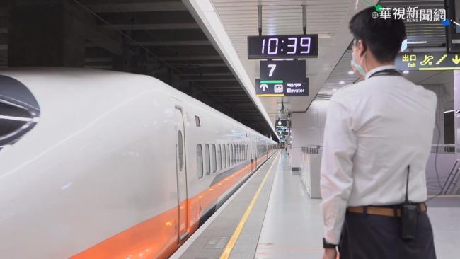 加強疏運!高鐵加開2南下「全車自由座」班次   華視新聞