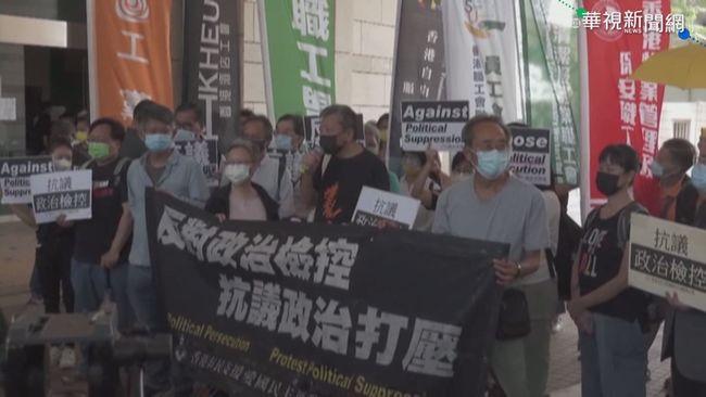 黎智英等八人 涉非法集結案罪名成立 | 華視新聞