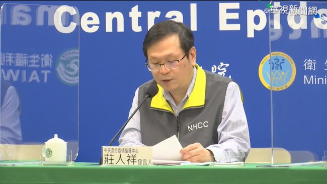快訊》關注疫情!指揮中心下午2點說明 | 華視新聞