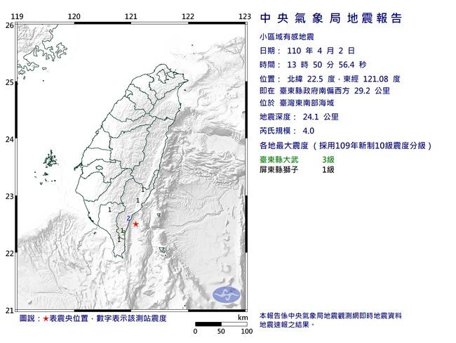 台東外海規模4.0地震 台東縣最大震度3級 | 華視新聞