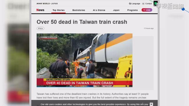 太魯閣號出軌死傷慘重 國際媒體關注 | 華視新聞
