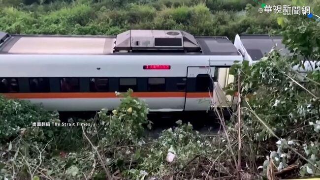 台鐵太魯閣號事故 外媒聚焦安全管理 | 華視新聞