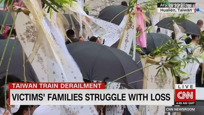 外媒分析台鐵事故 CNN訪傷亡者家屬 | 華視新聞