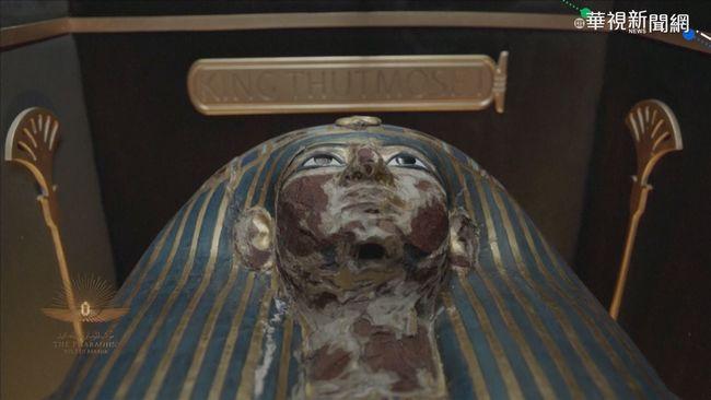 埃及木乃伊「搬家」 遊行放禮炮點燈   華視新聞