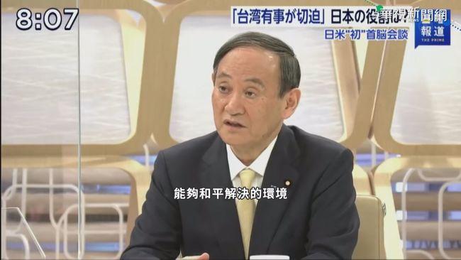 菅義偉將訪美 強調台灣情勢對日重要性 | 華視新聞