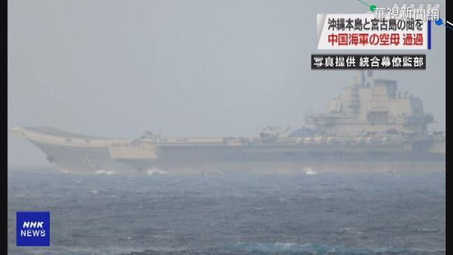 中國艦隊「路過」沖繩 日防衛省緊盯 | 華視新聞
