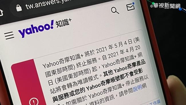 「Yahoo!奇摩知識+」走入歷史!5月4日正式吹熄燈號 | 華視新聞