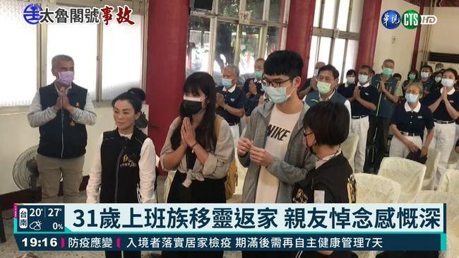 花東出遊遇死劫 31歲上班族移靈返家 | 華視新聞