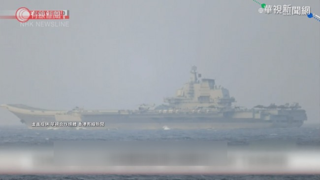 遼寧艦在台周邊演訓 我飛彈基地戒備 | 華視新聞