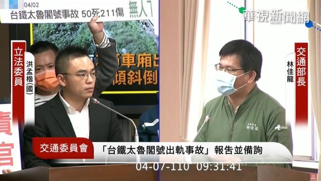 轟林佳龍請辭不知「頭家是誰」 洪孟楷:是人民啊! | 華視新聞