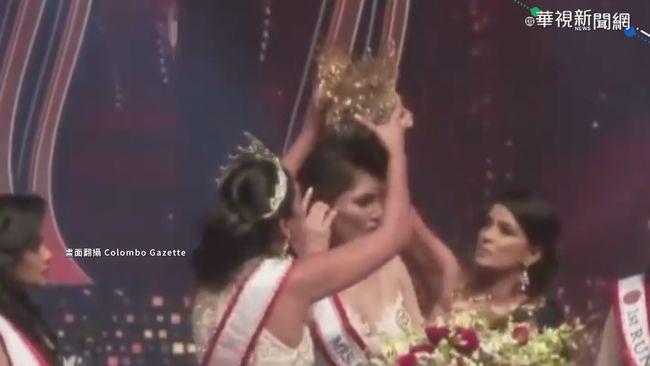 斯里蘭卡太太選美 冠軍竟被「奪后冠」 | 華視新聞