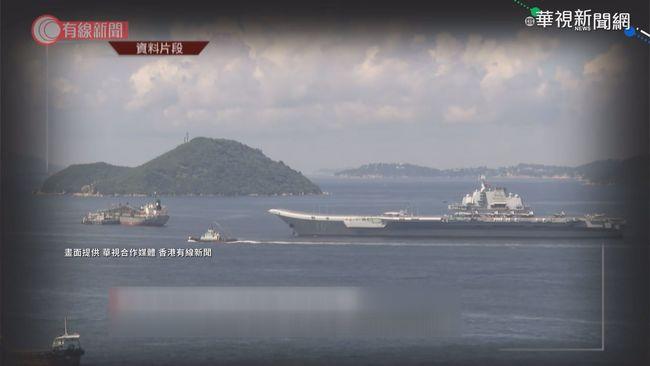 中遼寧艦在台周邊演訓 我嚴密掌握   華視新聞