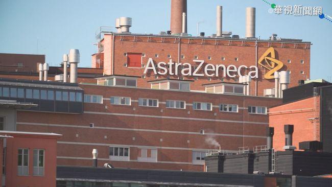 AZ疫苗與血栓關聯 EMA評估結果將出爐 | 華視新聞
