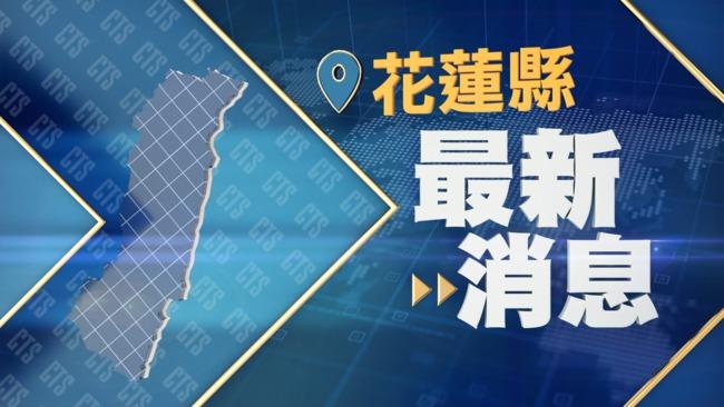 快訊》花蓮21:19規模4.9地震!最大震度4級 | 華視新聞