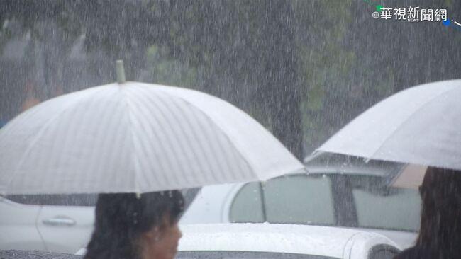 午後變天!北台灣越晚越濕涼 迎風面慎防局部大雨 | 華視新聞