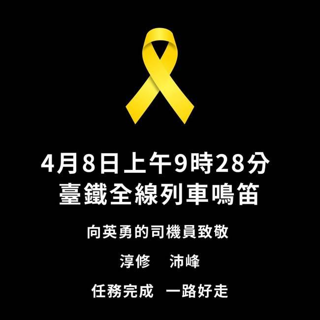 太魯閣號事故今頭七!事發9:28全台火車鳴笛悼念 | 華視新聞