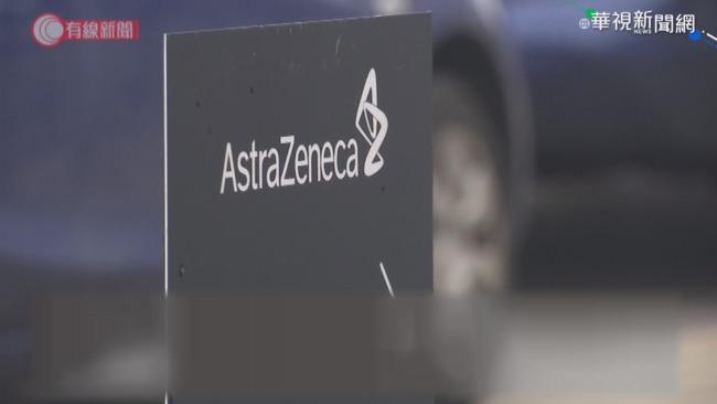 AZ疫苗血栓爭議 港專家建議「少買點」   華視新聞