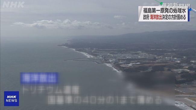 福島核廢水排入海? 菅義偉將開會決議 | 華視新聞
