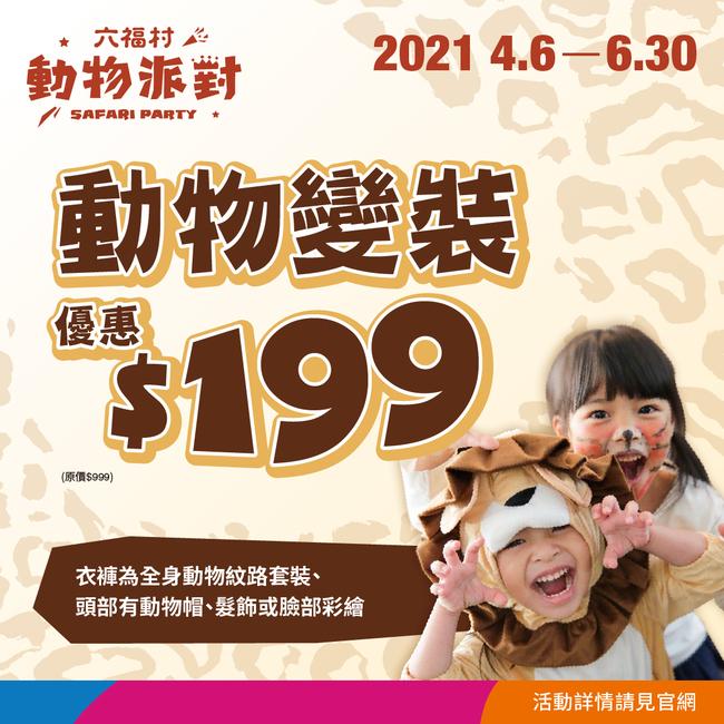 六福村全身動物裝入園只要199元! 名字有動物諧音也折價   華視新聞