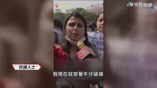 穿牛仔褲「道德淪喪」? 印度女性上街抗議 | 華視新聞