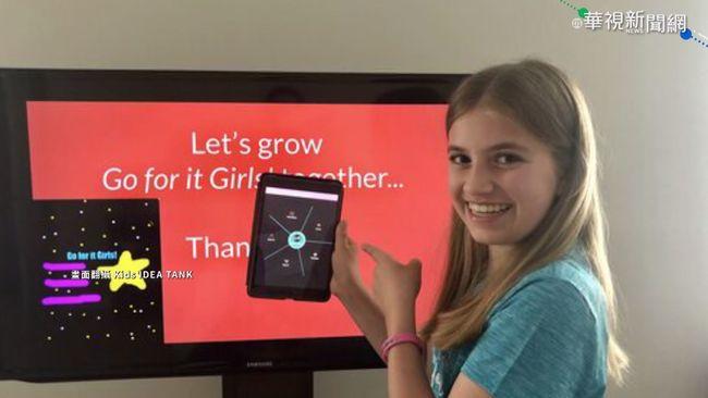 美國兒童創意競賽 男童發明App獲採用   華視新聞